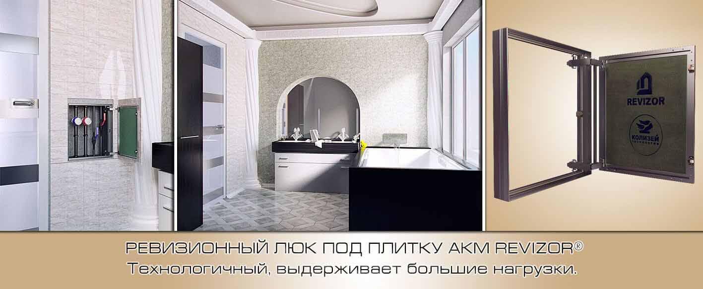 Ревизионный люк под плитку АлюКлик-М